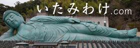いたみわけ.com