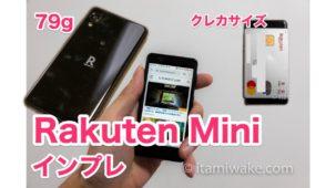 【Rakuten Miniレビュー】わずか79gの極小スマートフォンを購入!印象を紹介