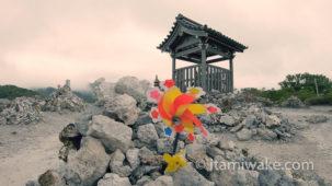 青森県、日本三大霊場の1つ恐山(おそれざん)へ。火山ガス吹き荒れる中写真を撮り歩いて帰る