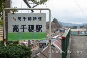 廃線だけどトロッコは現役!高千穂鉄道「高千穂駅」へ!国鉄時代の未成トンネルも見どころです。