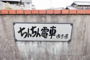 名鉄美濃町線の廃線跡巡り ちんちん電車遊歩道と徹明町駅を見る