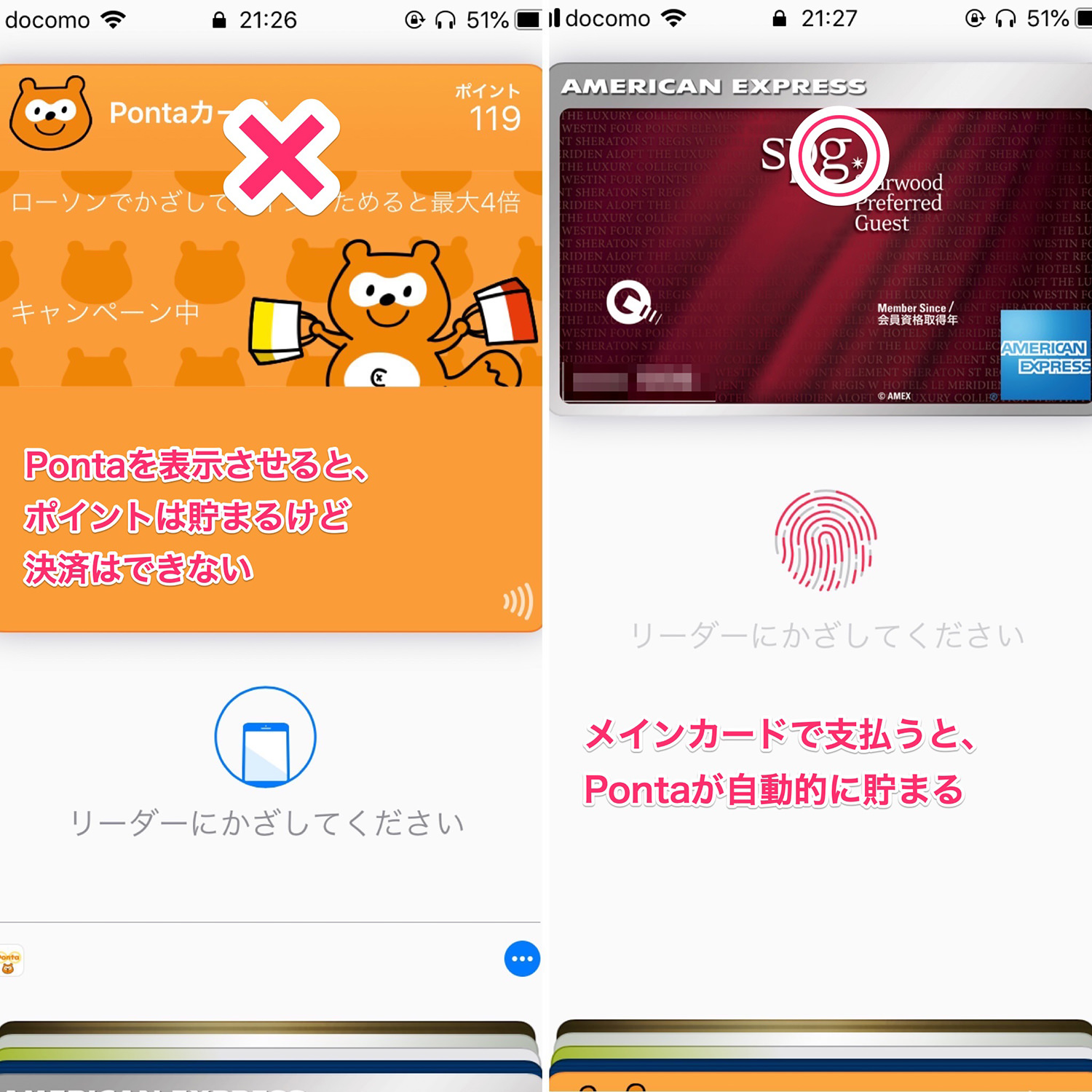 Apple Payの画面