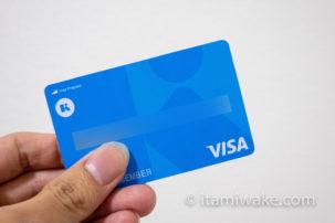 Kyashとは?その使い方やお得な理由を徹底解説!常に2%お得に買い物できる最強の増税対策VISAプリペイドカード