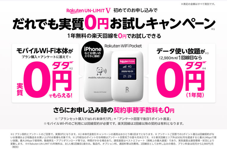 Rakuten WiFi Pocket | 楽天モバイル