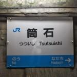 トンネル内部に駅がある!?新潟県糸魚川市の秘境駅「筒石駅」