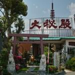 『延命山大聖寺大秘殿』がすごい!愛知県蒲郡市観光に欠かせない珍スポット界のエース!