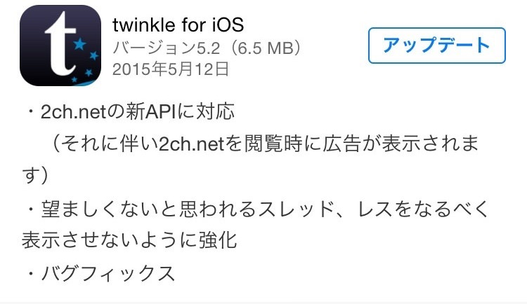 twinkle_for_iOSのアップデート