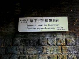 『坂下宇宙線観測所』岐阜県中津川市、トンネルの中にある廃墟。