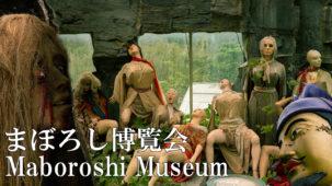 念願のまぼろし博覧会へ!静岡県伊豆半島にある、マジ意味不明な珍スポットで頭おかしくなりそうになった