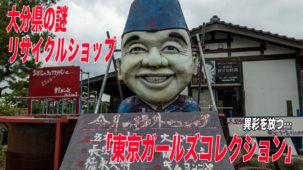 大分県にある謎リサイクルショップ「東京ガールズコレクション」で頭がおかしくなる